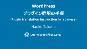 WordPress plugin translation instruction in Japanese