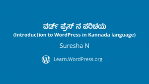 Introduction to WordPress Kannada